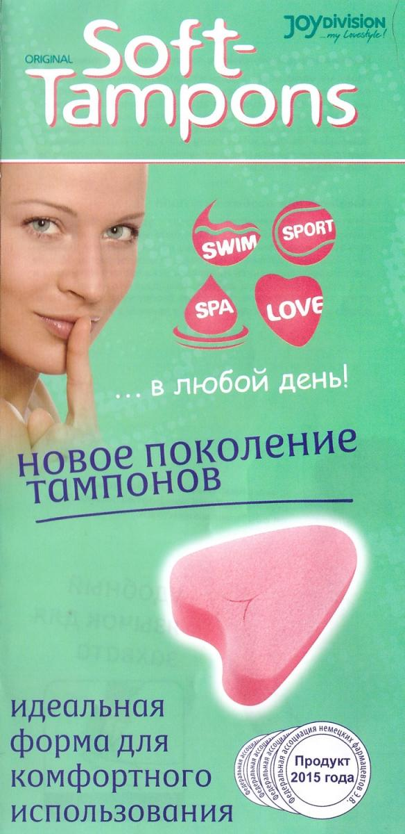 The Original Soft-Tampon Normal в секс-шопе Jero.kz